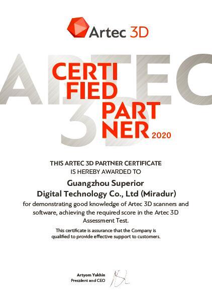 Artec技術認證證書