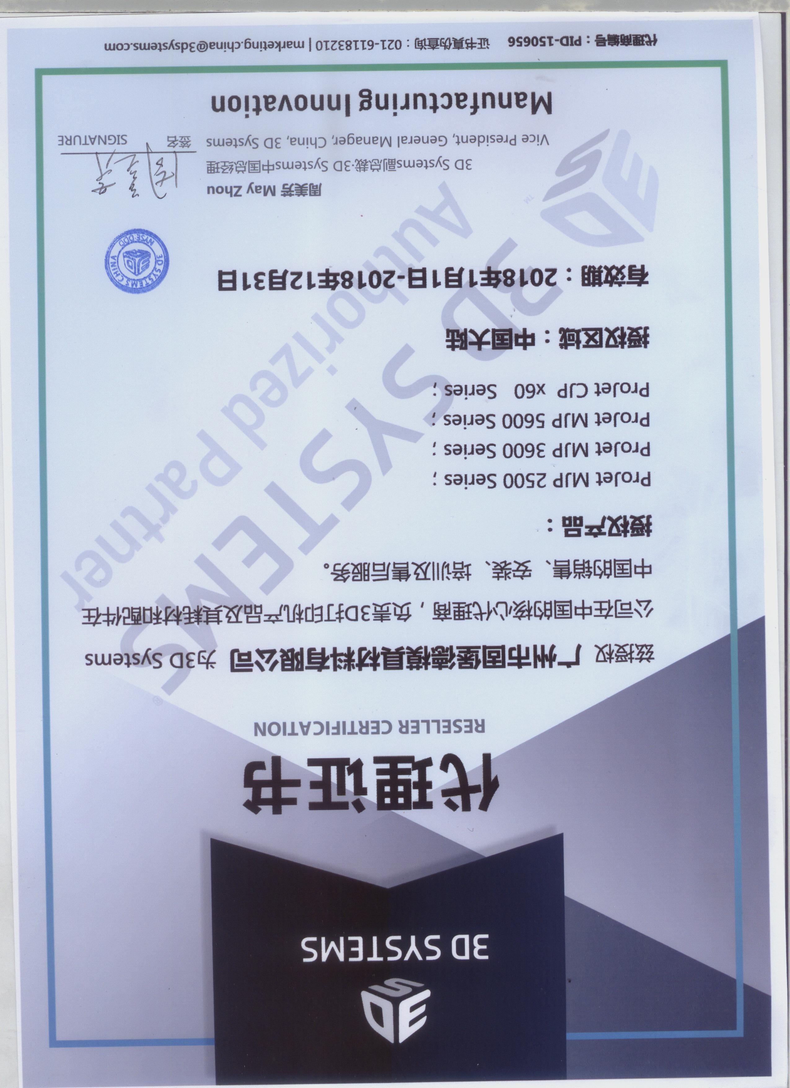 3DS2018年度代理證書