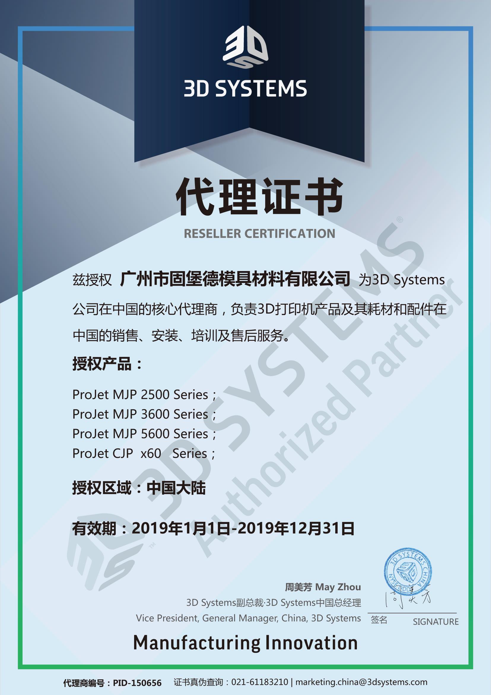 2019年3DS代理證書