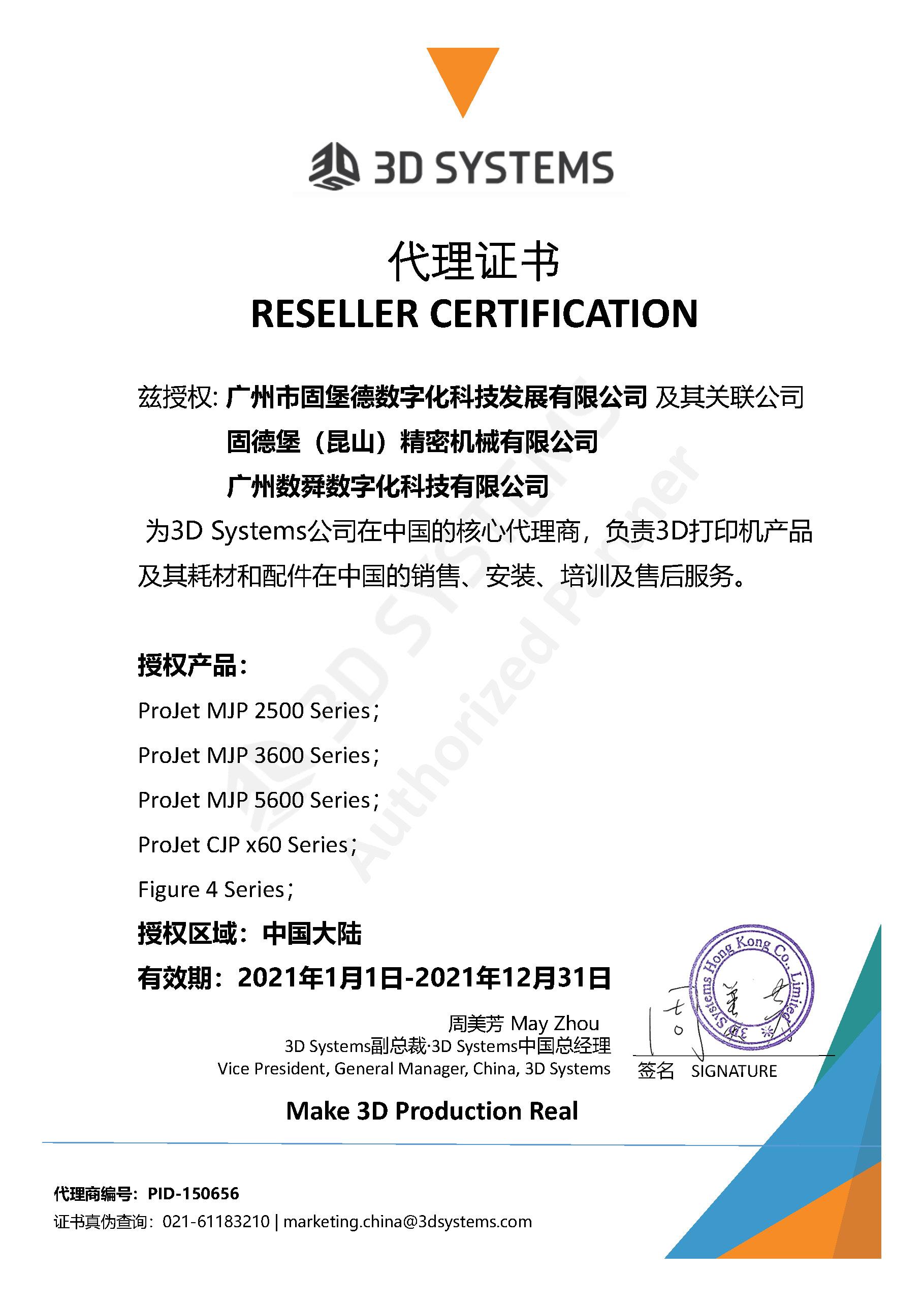 <span>2021年版-MR授权证书</span><br />
